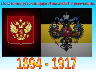 Последний русский царь Николай II и революция. План учебного занятия: 1. Посл