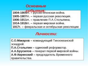 1904-1905гг. – русско-японская война. 1905-1907гг. – первая русская революция