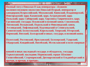 Николай II Николай II Александрович (6(18) мая 1868, Царское Село — 17 июля