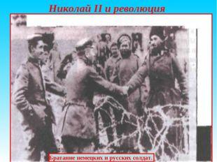 Николай II и революция Война, в ходе которой происходила широкая мобилизация