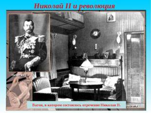 Николай II и революция Ставка узнаёт о начале революции с опозданием на два