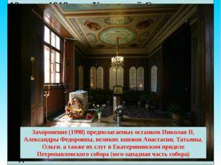 Конец династии Романовых С 9 марта по 14 августа 1917 года Николай Романов, е