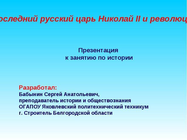 Последний русский царь Николай II и революция Презентация к занятию по истори...
