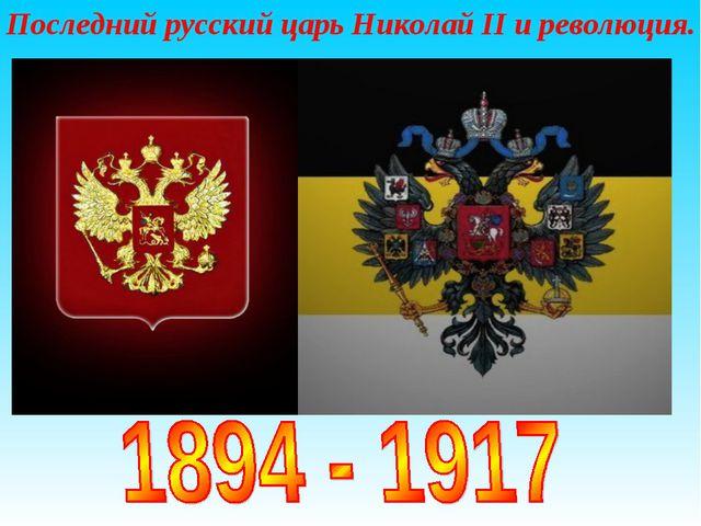 Последний русский царь Николай II и революция. План учебного занятия: 1. Посл...