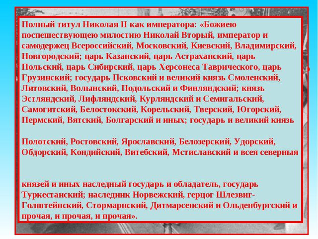 Николай II Николай II Александрович (6(18) мая 1868, Царское Село — 17 июля...