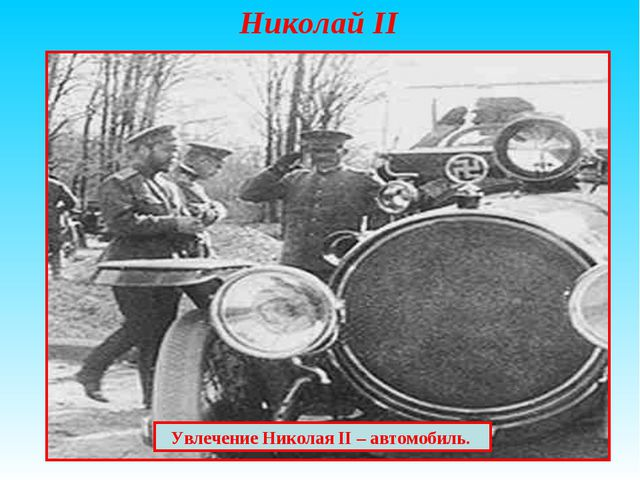 Николай II Большую часть времени Николай II жил с семьёй в Александровском д...