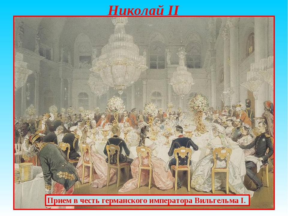 Николай II Личностные оценки знавших его современников: «Иначе я себе не мог...