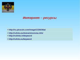 http://ru.picscdn.com/image/132b54da/ http://rufoto.eu/domain/vorsma.info/ h