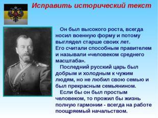 Исправить исторический текст Он был высокого роста, всегда носил военную форм