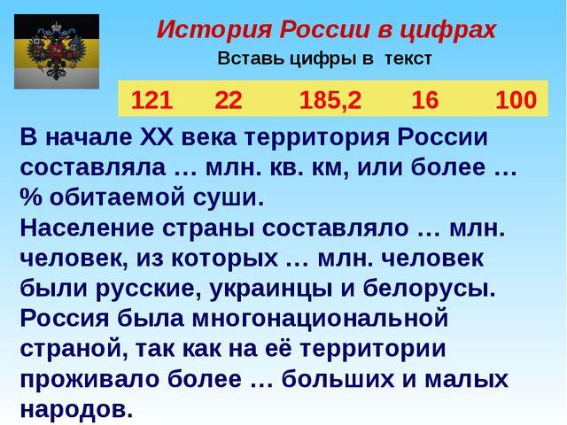 История России в цифрах Вставь цифры в текст 121 22 185,2 16 100 В начале XX...