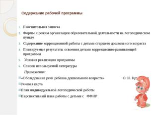 Основные задачи программы: Практическое овладение воспитанниками нормами реч