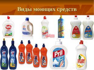 Виды моющих средств