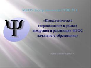 МКОУ Бутурлиновская СОШ № 4 «Психологическое сопровождение в рамках внедрени