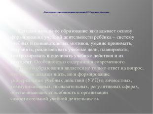 «Психологическое сопровождение внедрения и реализации ФГОС начального образо