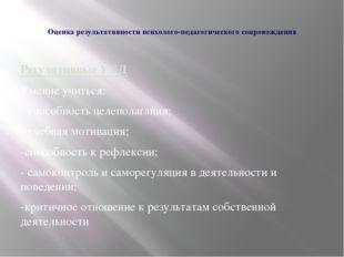 Оценка результативности психолого-педагогического сопровождения Регулятивные
