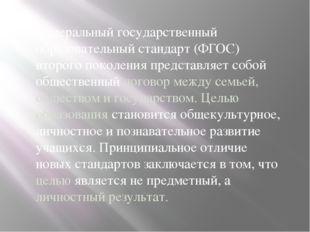 Федеральный государственный образовательный стандарт (ФГОС) второго поколения