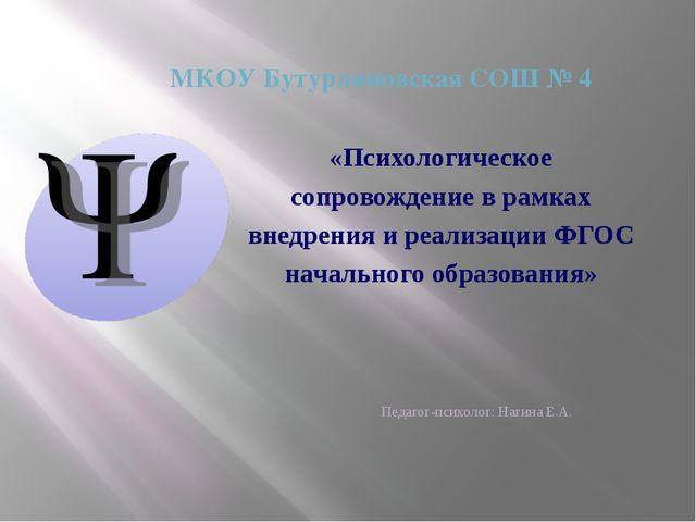 МКОУ Бутурлиновская СОШ № 4 «Психологическое сопровождение в рамках внедрени...