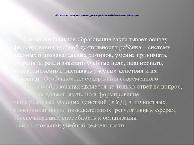 «Психологическое сопровождение внедрения и реализации ФГОС начального образо...