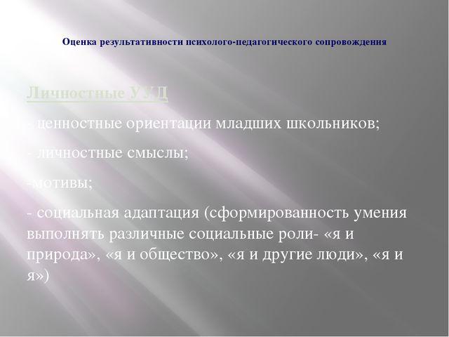 Оценка результативности психолого-педагогического сопровождения Личностные У...