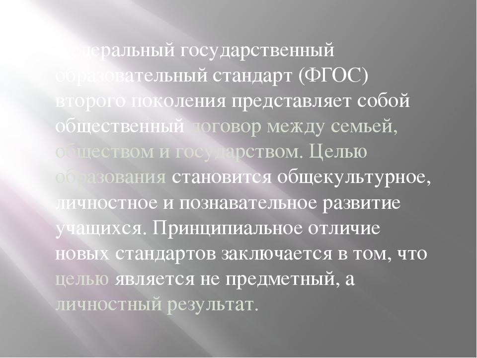Федеральный государственный образовательный стандарт (ФГОС) второго поколения...