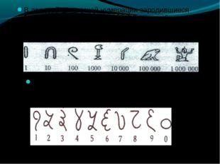В древней египетской нумерации зародившиеся более 5 тыс.лет назад существовал