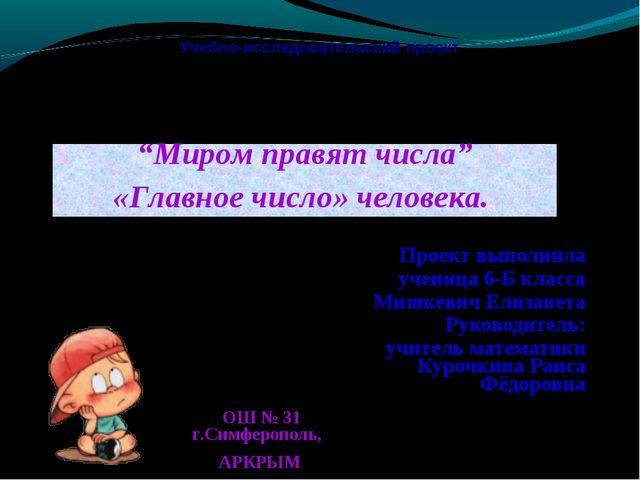 Проект выполнила ученица 6-Б класса Мишкевич Елизавета Руководитель: учитель...