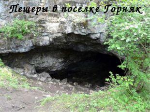 Пещеры в поселке Горняк