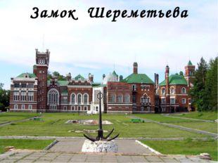 Замок Шереметьева