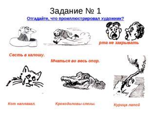 Задание № 1 Отгадайте, что проиллюстрировал художник? рта не закрывать Сесть