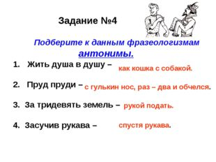 Задание №4 Подберите к данным фразеологизмам антонимы. Жить душа в душу – 2.