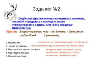 Задание №2 Подберите фразеологизм к его прямому значению, попробуй определить