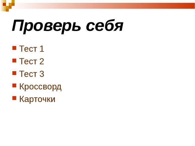 Проверь себя Тест 1 Тест 2 Тест 3 Кроссворд Карточки