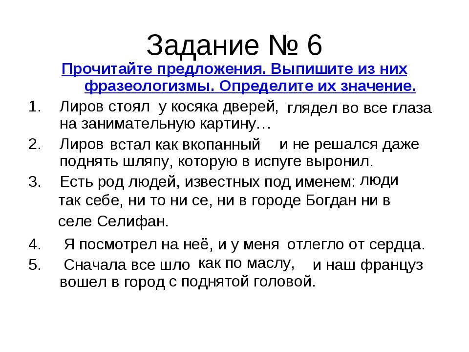 Задание № 6 Прочитайте предложения. Выпишите из них фразеологизмы. Определите...
