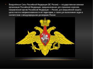 Вооружённые Силы Российской Федерации (ВС России) — государственная военная