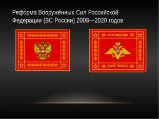 Реформа Вооружённых Сил Российской Федерации (ВС России) 2008—2020 годов