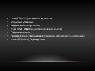 I этап (2008—2011) оптимизация численности, оптимизация управления, реформа