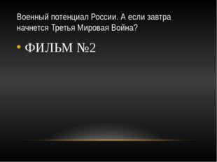 Военный потенциал России. А если завтра начнется Третья Мировая Война? ФИЛЬМ №2