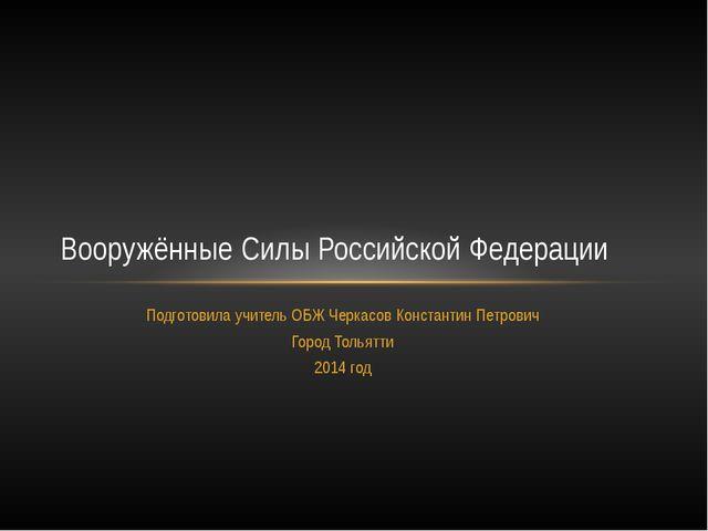 Подготовила учитель ОБЖ Черкасов Константин Петрович Город Тольятти 2014 год...