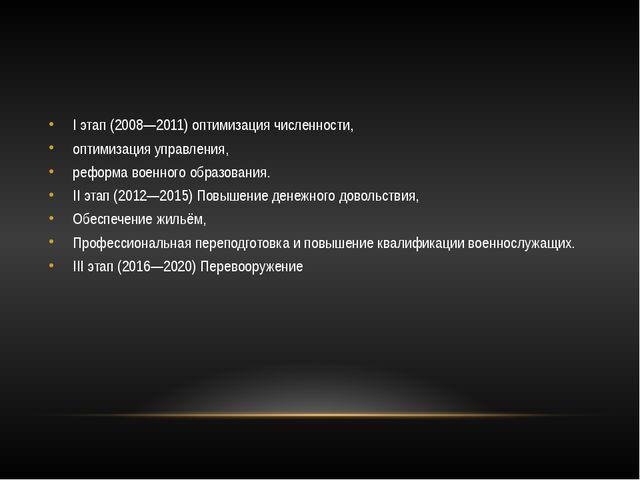 I этап (2008—2011) оптимизация численности, оптимизация управления, реформа...