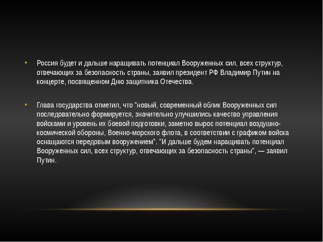 Россия будет и дальше наращивать потенциал Вооруженных сил, всех структур, о...