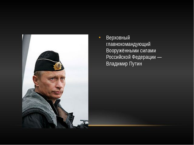 Верховный главнокомандующий Вооружёнными силами Российской Федерации — Влади...