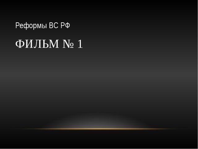 Реформы ВС РФ ФИЛЬМ № 1