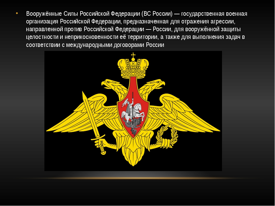 Вооружённые Силы Российской Федерации (ВС России) — государственная военная...
