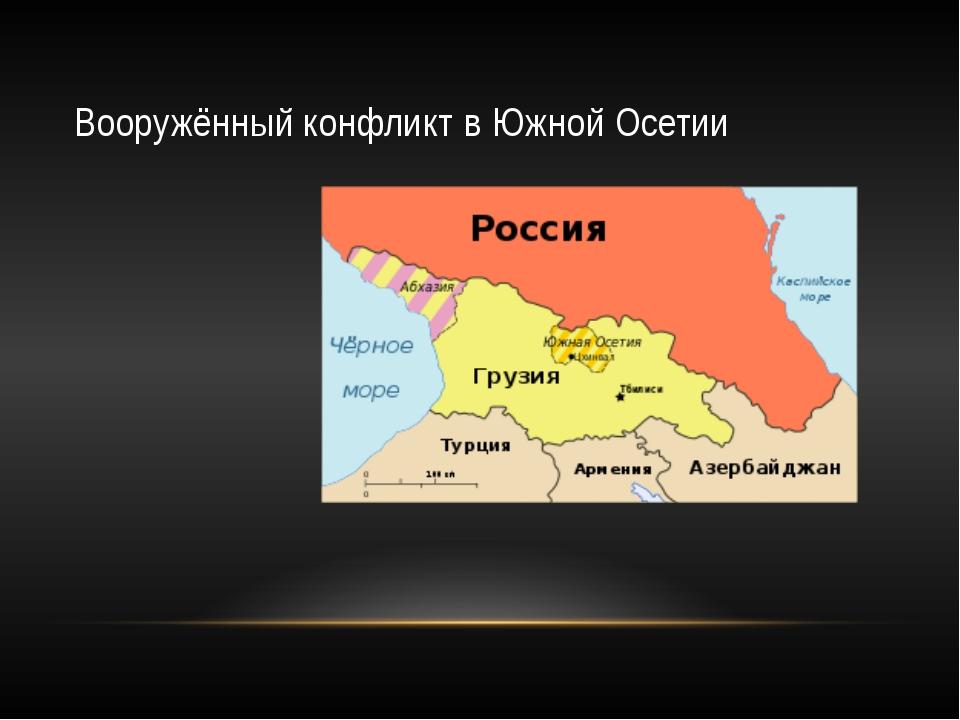 Вооружённый конфликт в Южной Осетии