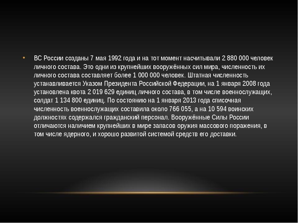ВС России созданы 7 мая 1992 года и на тот момент насчитывали 2 880 000 чело...