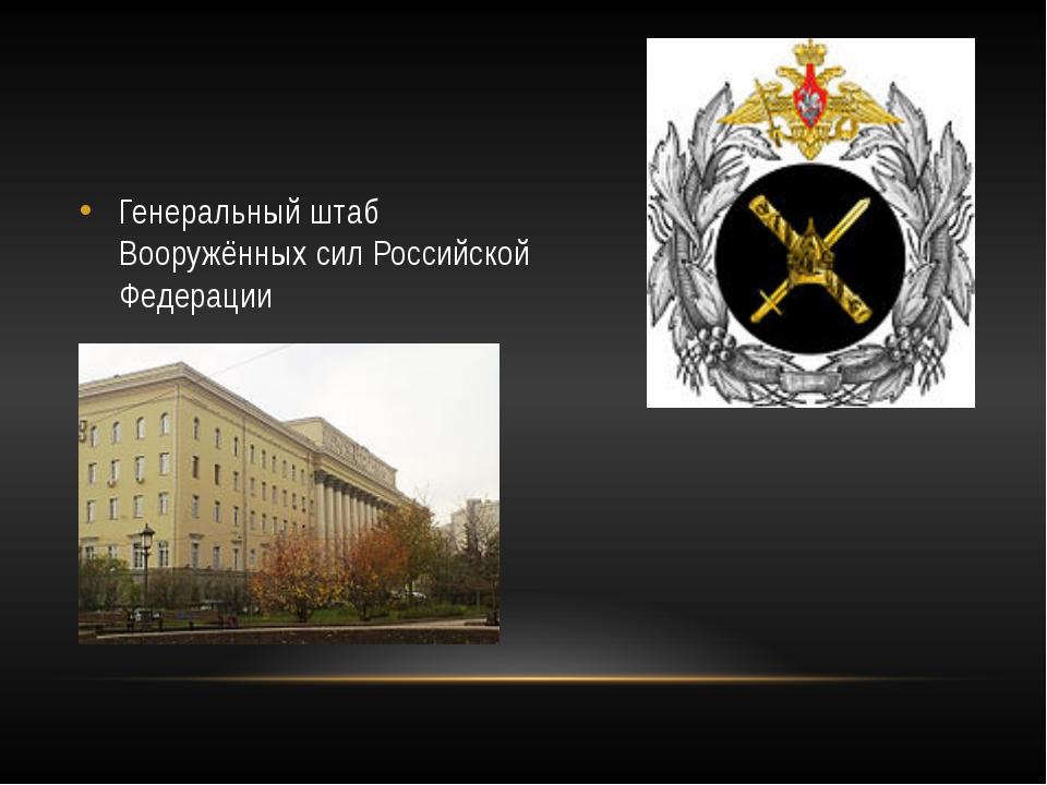 Генеральный штаб Вооружённых сил Российской Федерации