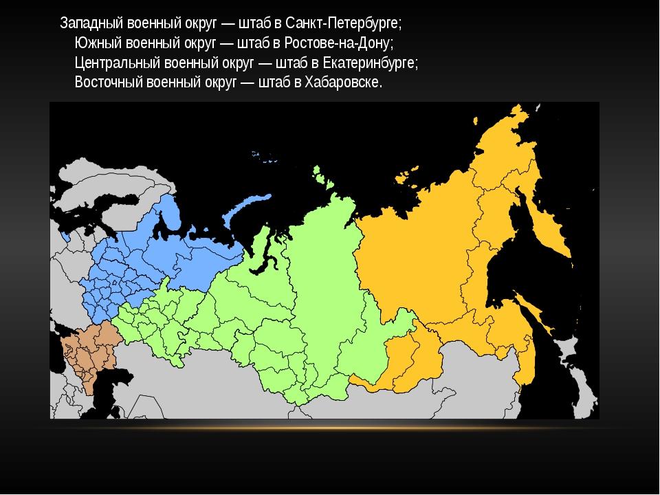 Западный военный округ — штаб в Санкт-Петербурге; Южный военный округ — штаб...