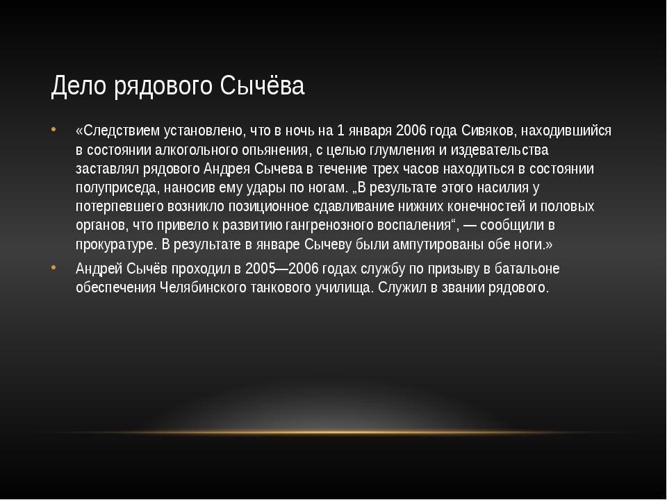 Дело рядового Сычёва «Следствием установлено, что в ночь на 1 января 2006 год...