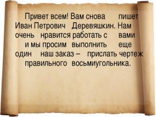 Привет всем! Вам снова пишет Иван Петрович Деревяшкин. Нам очень нравитс