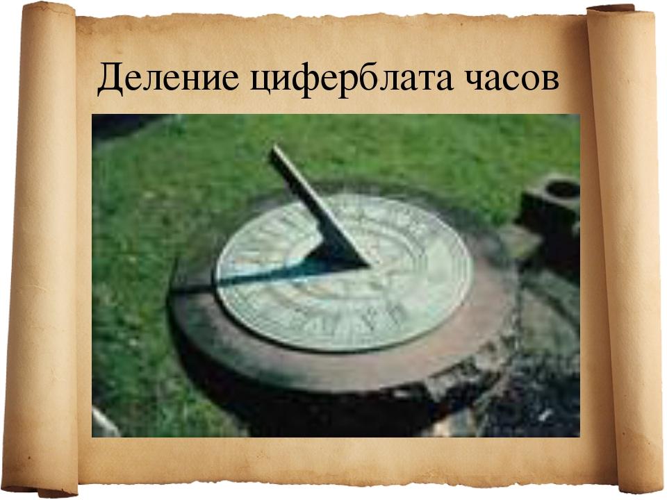 Деление циферблата часов